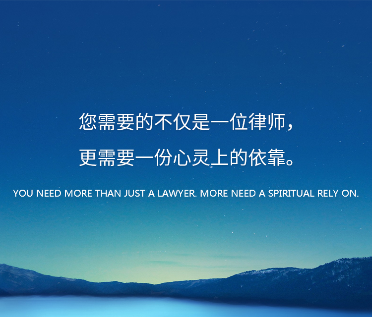 广东容林律师事务所